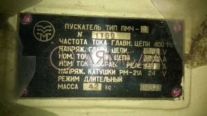 ПЧМ-4 (2)L