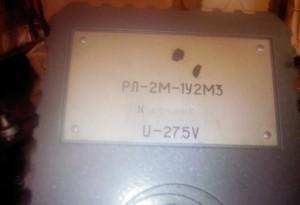 РЛ-2М-1У2М3