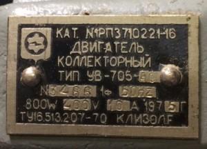 Двигатель коллекторный УВ-705-АС L